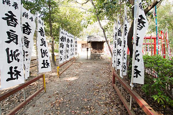 鳴海八幡香良洲神社