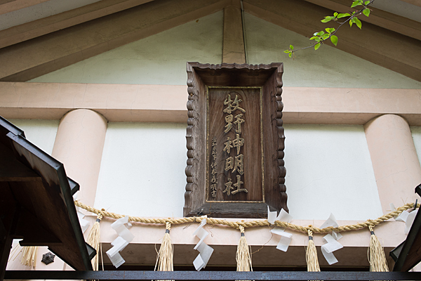 牧野神明社拝殿の額