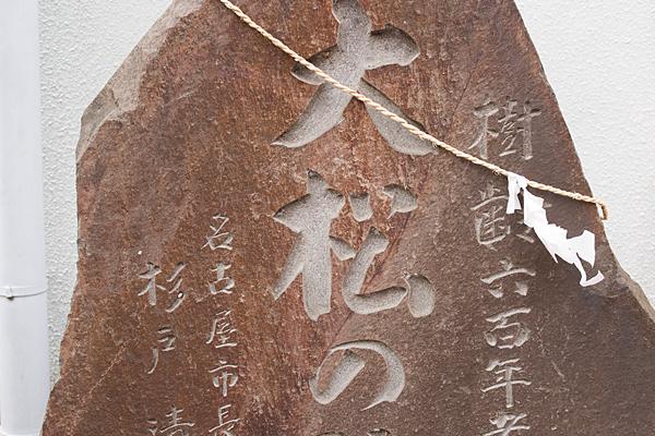 水野社大松の石碑