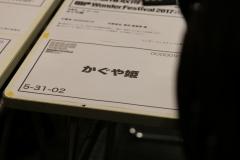 20170219_IMG_5016.jpg