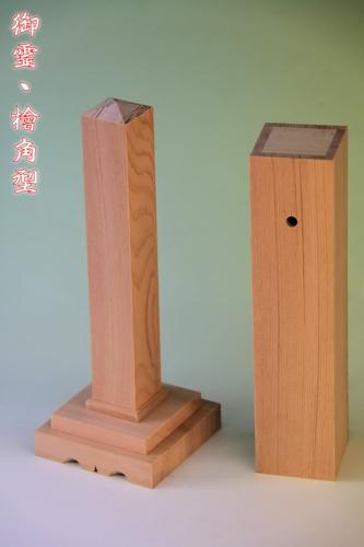 御霊・霊璽 檜角型