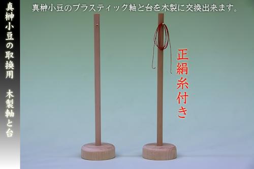 真榊を木製台軸にするための交換セット