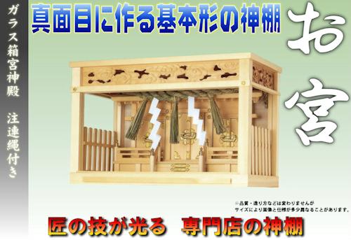 欄間に雲海を彫り込んだ しめ縄付きのガラス箱宮神殿