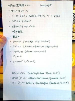 20170325NAGASIMAKE_menu.jpg