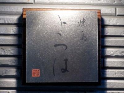 20170327YOTUHA_kanban.jpg
