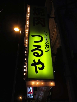 20170329TURUYA_kanban.jpg
