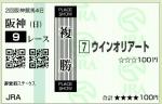 au_20170402_hanshin_09_fuku.jpg