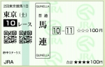 au_real_20170422_tokyo_10_umaren.jpg