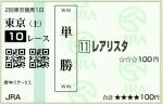 real_20170422_tokyo_10_tan.jpg