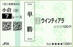 tia_20170219_kokura_07_tan.jpg