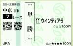 tia_20170326_chukyo_07_tan.jpg