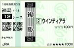 tia_20170415_fukushima_12_fuku.jpg