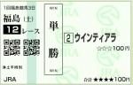 tia_20170415_fukushima_12_tan.jpg