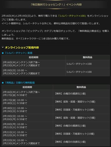 DDON2017-02-17-001.jpg