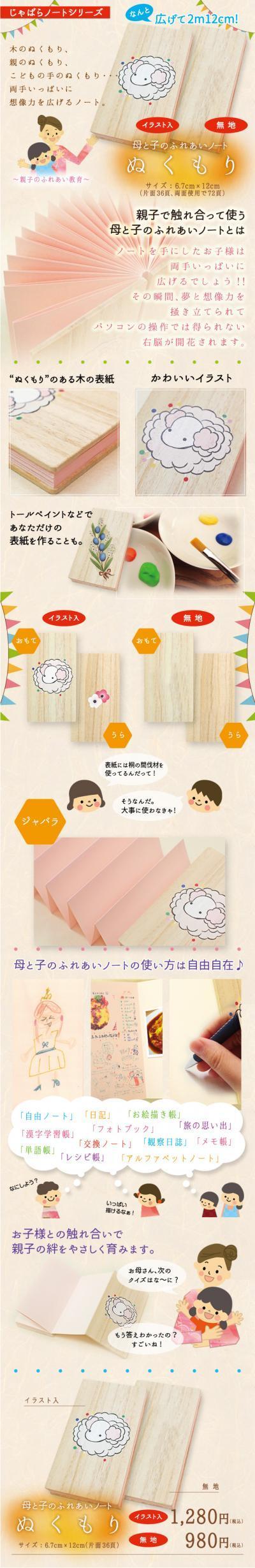 nukumori_convert_20170325112042.jpg
