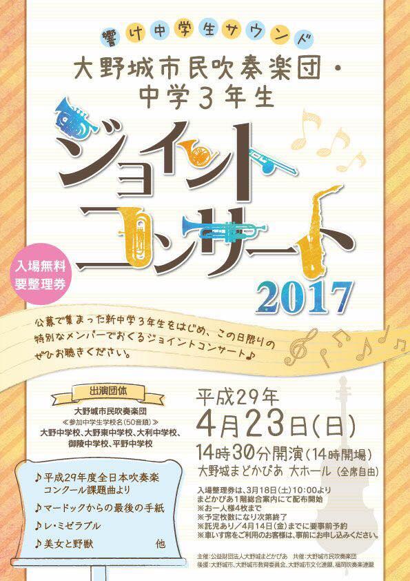 ジョイントコンサート2017ポスター