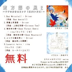 例大祭無料CD