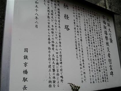 kyoubashiekibakugekihisaiDCIM1034.jpg