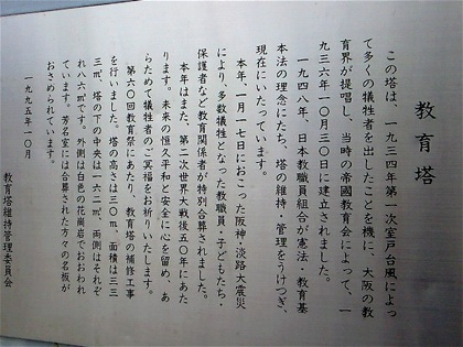 kyouikutouNEC_0288.jpg