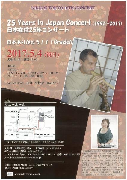 福井170504その1