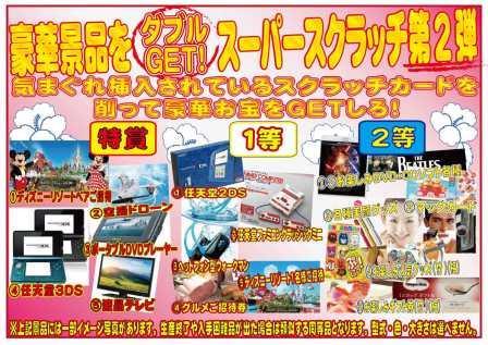 JPEG平成29年1月 第2弾スクラッチカード