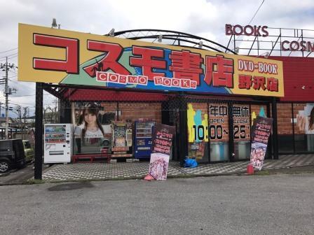 コスモ書店野沢店
