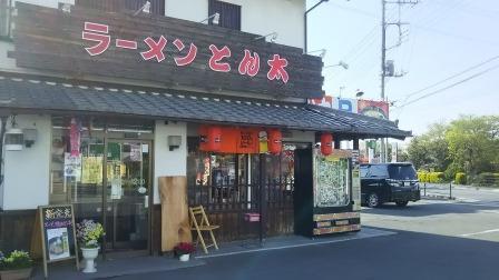 ラーメンとん太熊谷西店