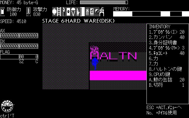 insiders-DISK-HALTNのファイルに薬をかける1