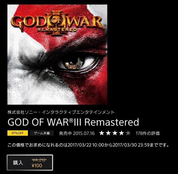 PS4 PSplus Until Dawn GOD OF WARⅢ テラウェイ フリープレイ