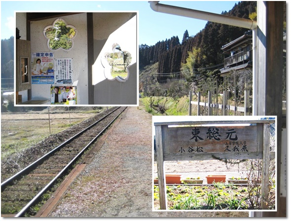 東総元駅-2