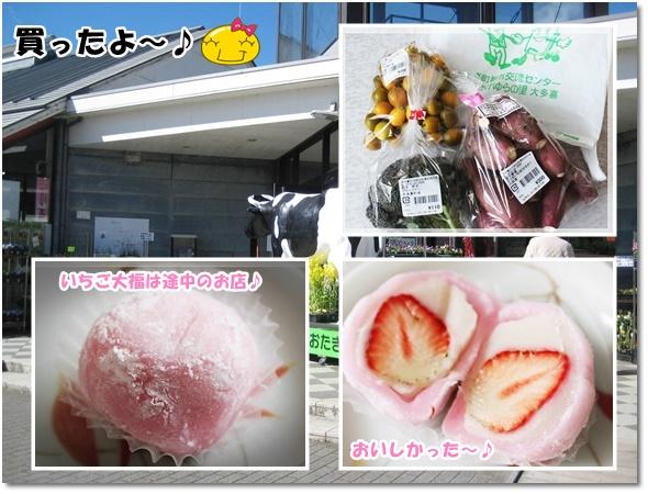 いちご大福は牛久のお店で、野菜はここから買ったよ♪