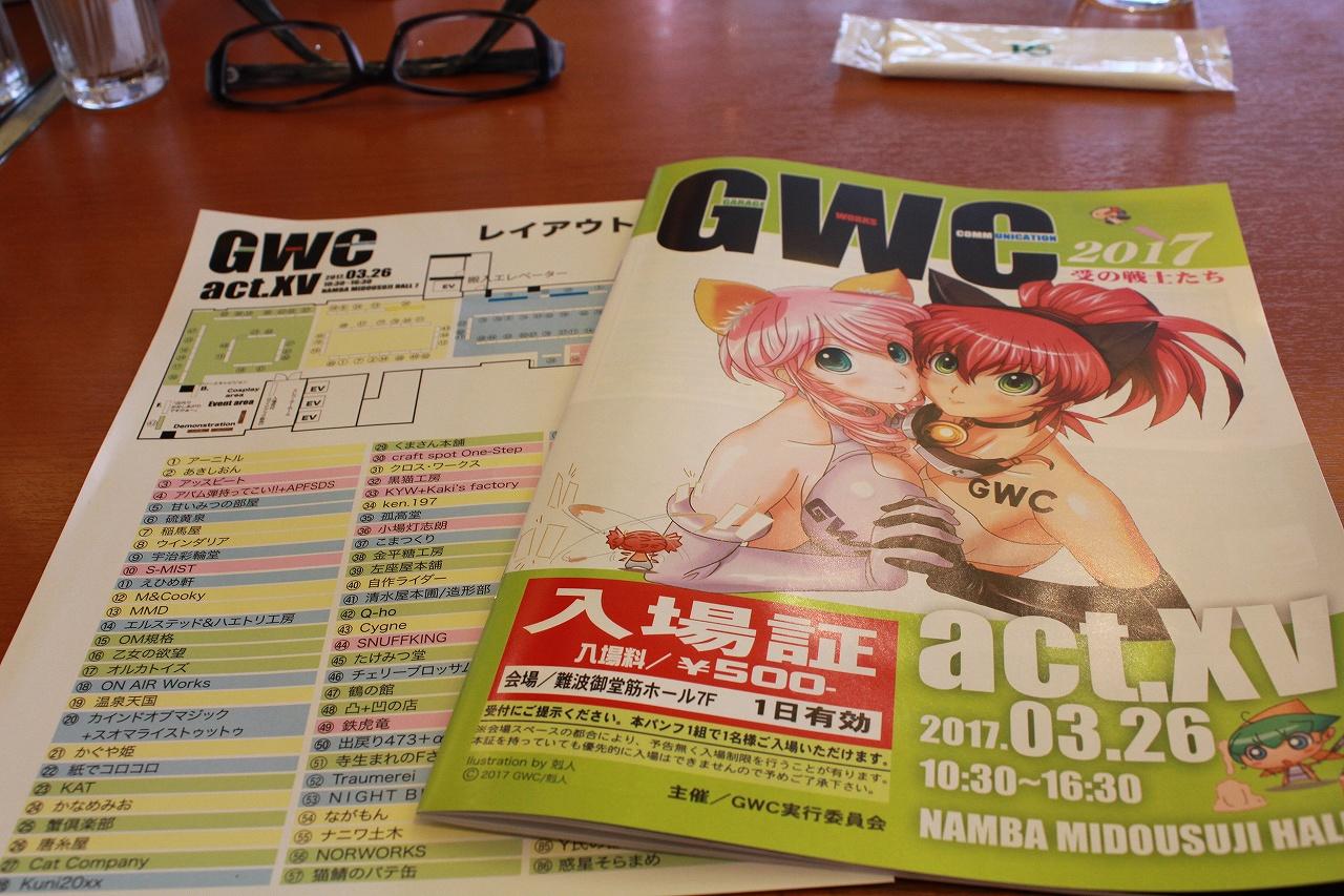 アニメ・漫画関係_GWC15_20170326_01
