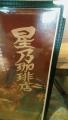 20170303星野珈琲店
