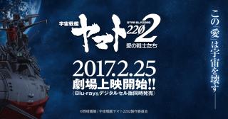 yamato_2202.png