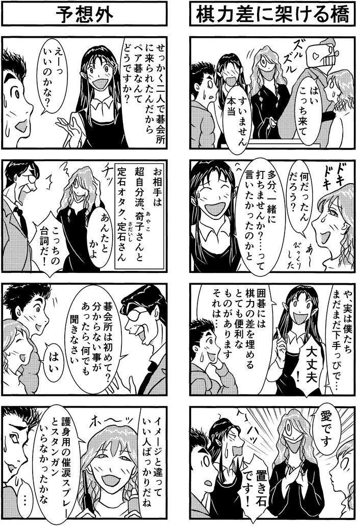 henachoko36-02.jpg