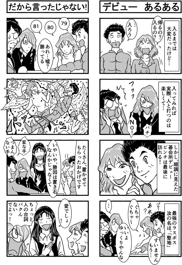 henachoko36-04.jpg