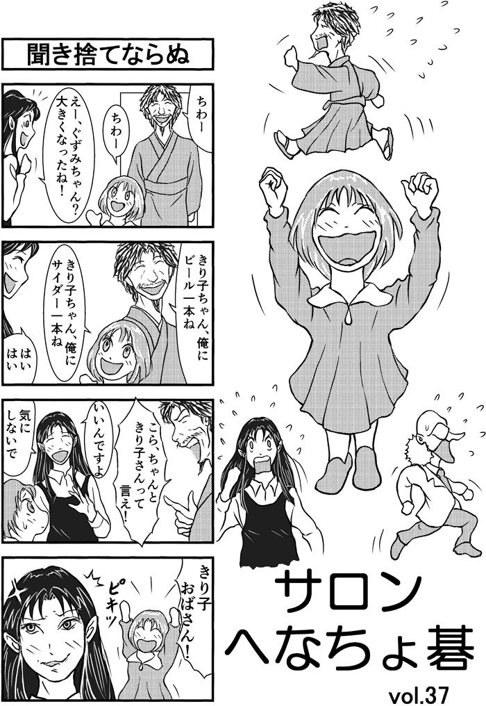 henachoko37-01-r1.jpg