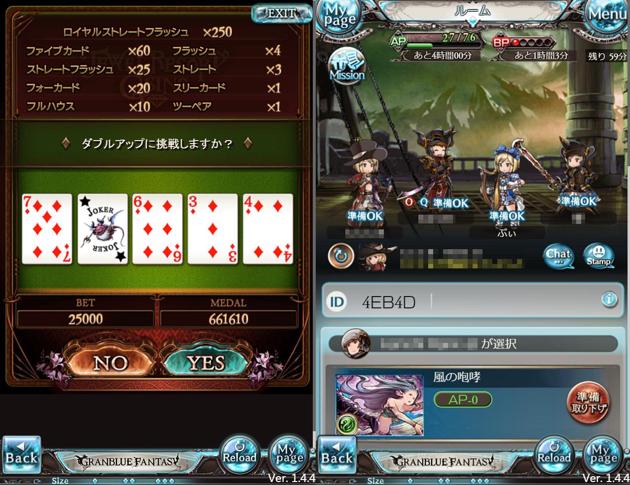 ポーカー、共闘