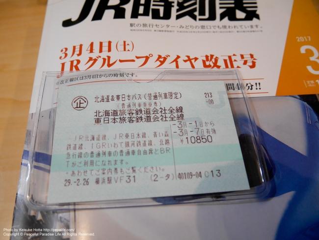 北海道&東日本パス 2017