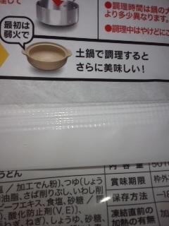 土鍋170305_1147~01