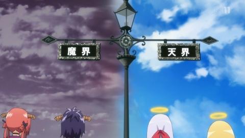 天界と魔界の境界