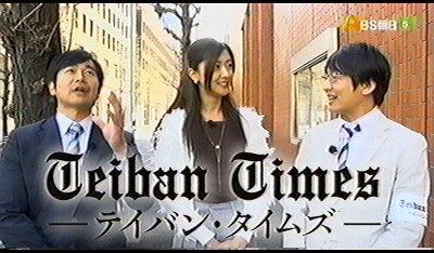 テイバン・タイムズ。