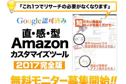 amazon改造ツール