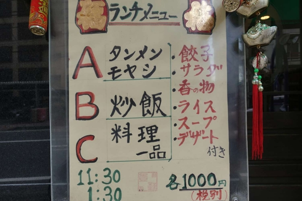 中国菜室 壹番