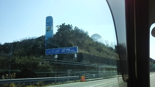 徳島県鳴門市へ