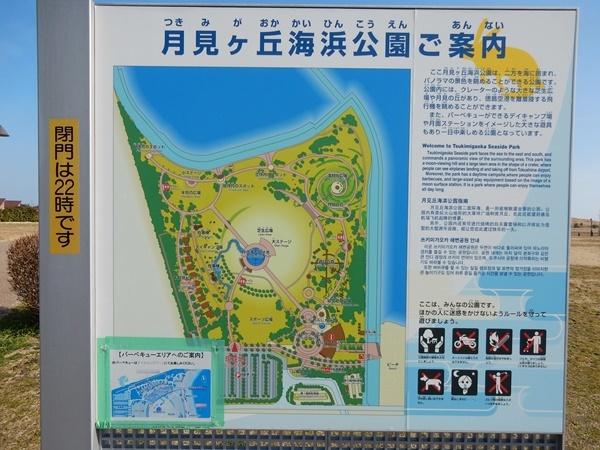 月見ヶ丘海浜公園案内板