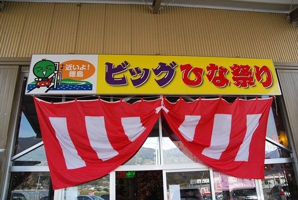 勝浦ビッグひな祭り入口
