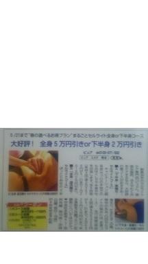 平成29年4月21日号(ス・記事)