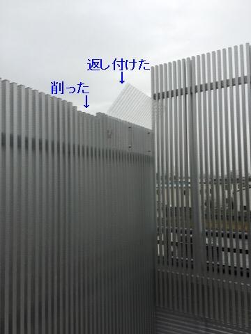 庭の柵仕上げ1