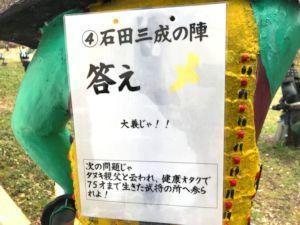 関ケ原ウォーランド6